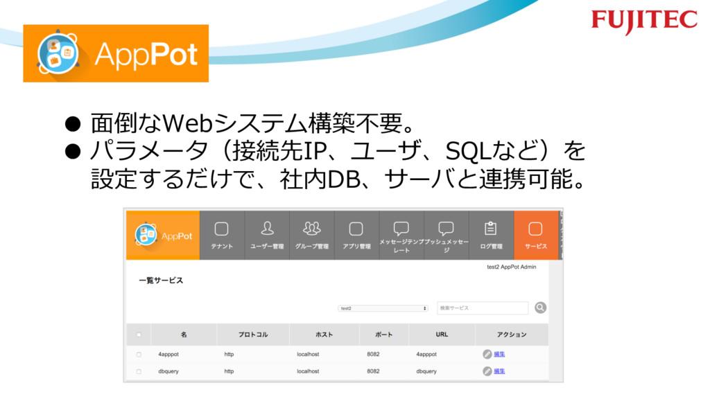 ●⾯倒なWebシステム構築不要。 ●パラメータ(接続先IP、ユーザ、SQLなど)を 設定す...