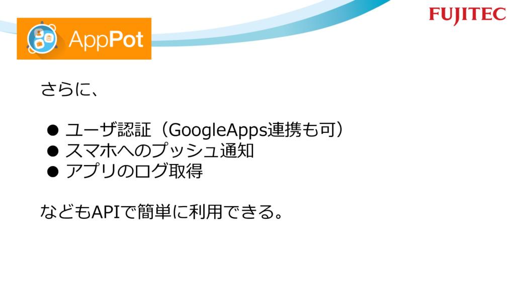 さらに、 ●ユーザ認証(GoogleApps連携も可) ●スマホへのプッシュ通知 ●アプ...