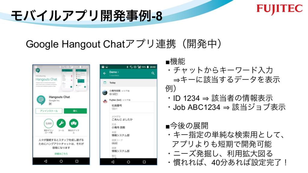 Google Hangout ChatΞϓϦ࿈ܞʢ։ൃதʣ ϞόΠϧΞϓϦ։ൃྫ-8 ■ػ...