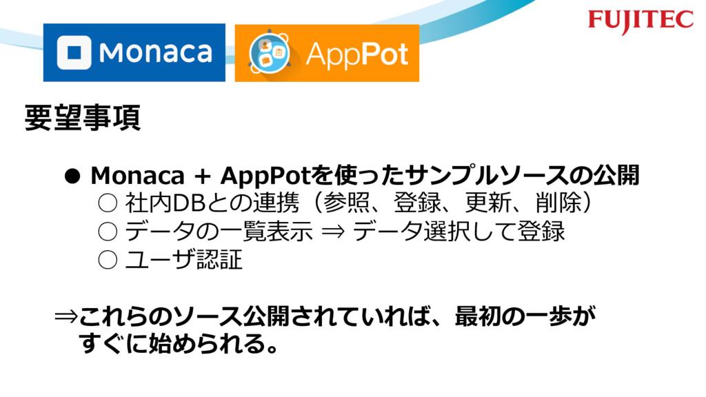●Monaca + AppPotを使ったサンプルソースの公開 ○社内DBとの連携(参照、登...