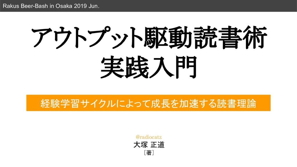 アウトプット駆動読書術 実践入門 Rakus Beer-Bash in Osaka 201...
