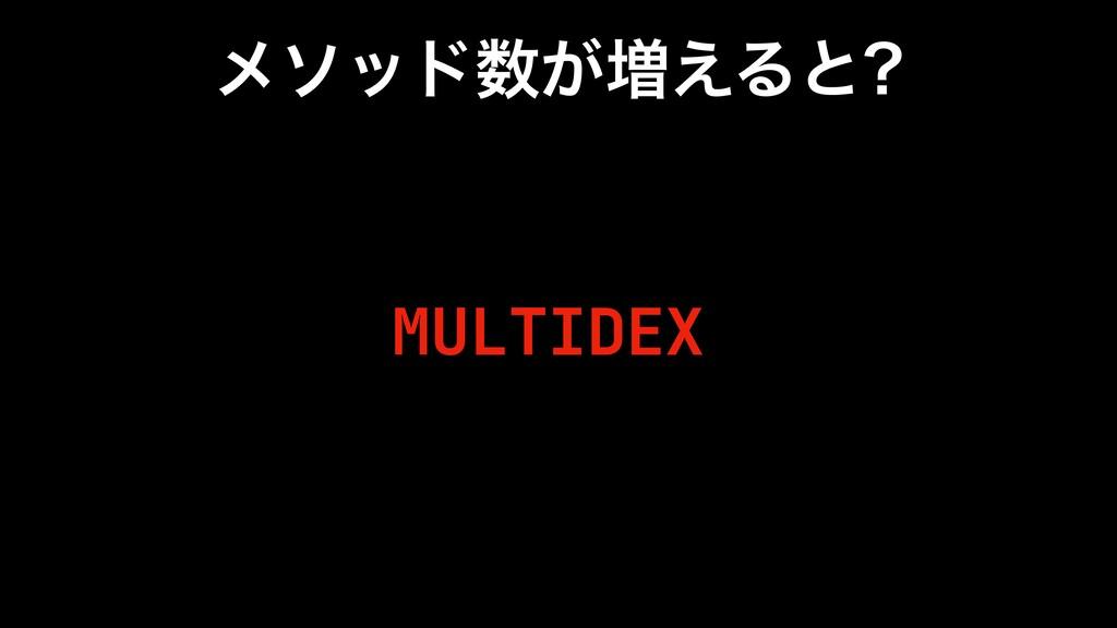 ϝιου͕૿͑Δͱ MULTIDEX