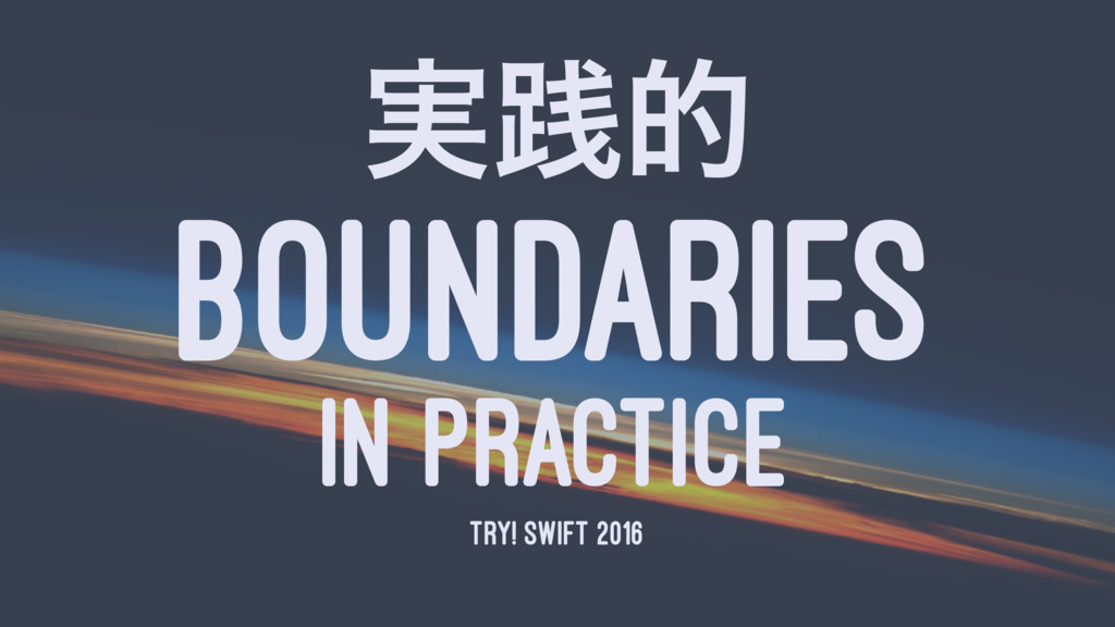 ࣮ફత BOUNDARIES IN PRACTICE TRY! SWIFT 2016