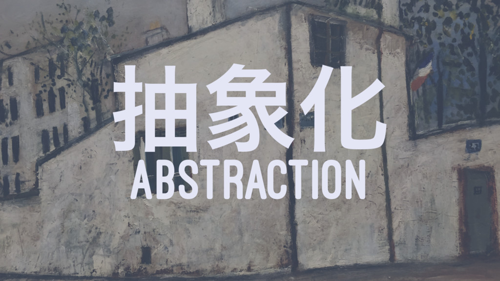 நԽ ABSTRACTION