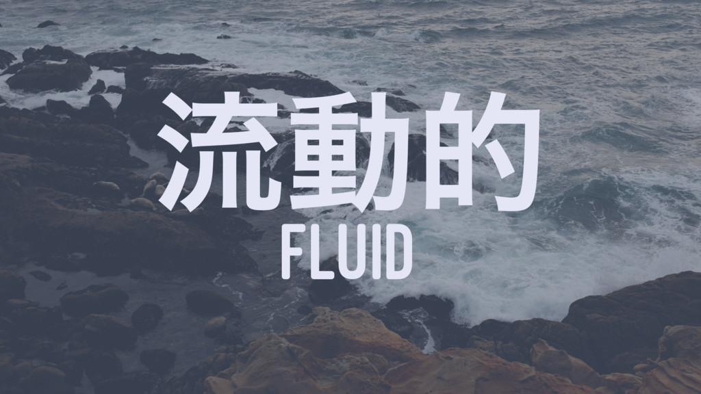 ྲྀಈత FLUID