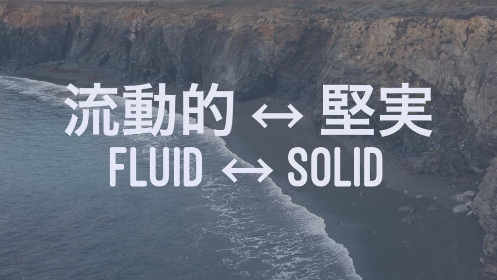 ྲྀಈత 㲗 ݎ࣮ FLUID 㲗 SOLID