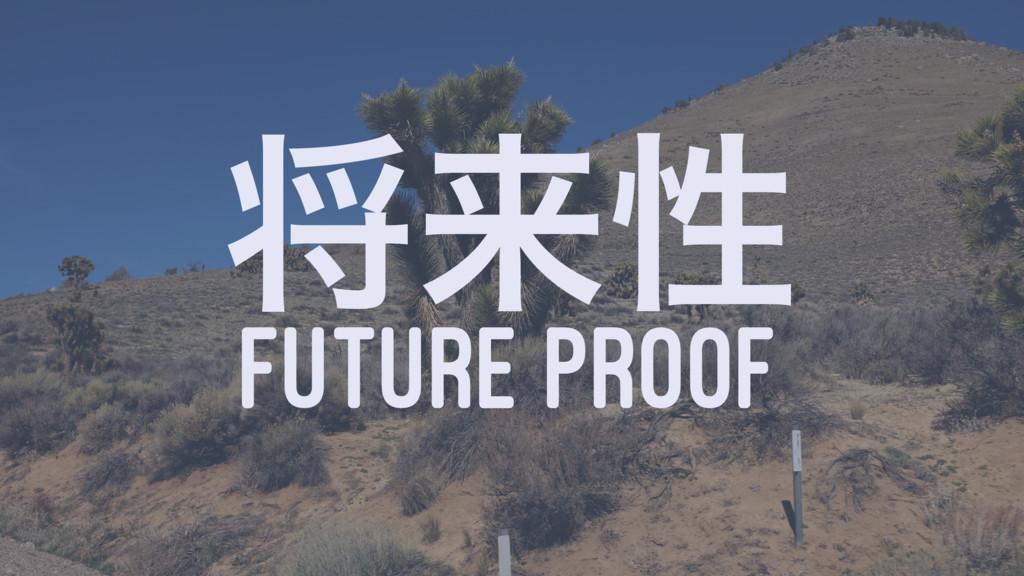 কདྷੑ FUTURE PROOF