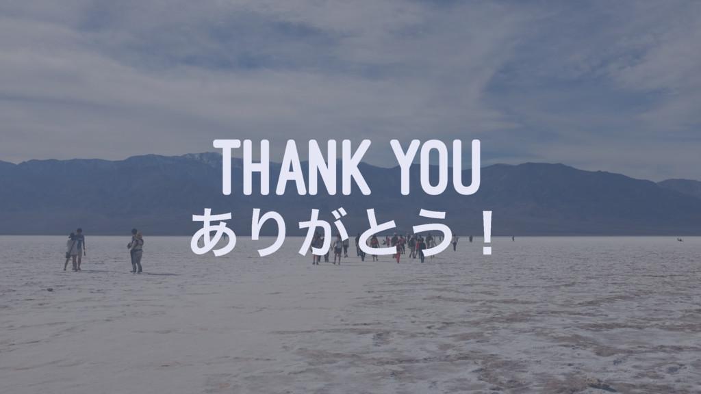 THANK YOU ͋Γ͕ͱ͏ʂ