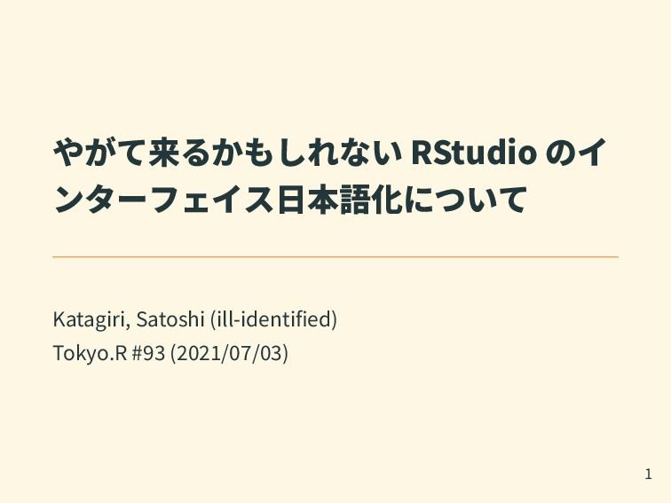 やがて来るかもしれない RStudio のイ ンターフェイス日本語化について Katagiri...