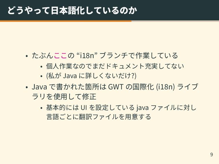 """どうやって日本語化しているのか • たぶんここの """"i18n"""" ブランチで作業している • 個..."""