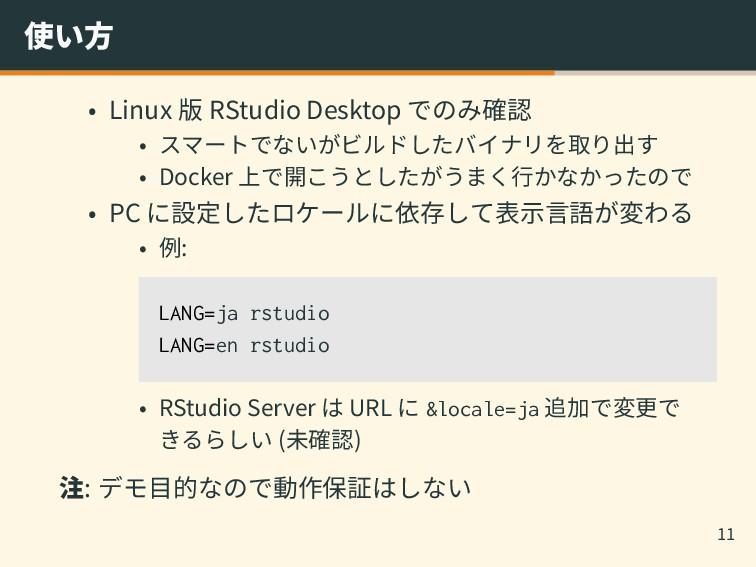 使い方 • Linux 版 RStudio Desktop でのみ確認 • スマートでないがビ...