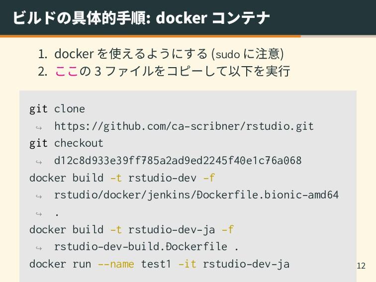 ビルドの具体的手順: docker コンテナ 1. docker を使えるようにする (sud...