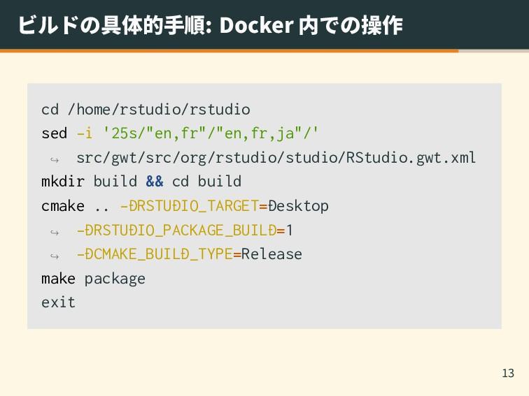 ビルドの具体的手順: Docker 内での操作 cd /home/rstudio/rstudi...