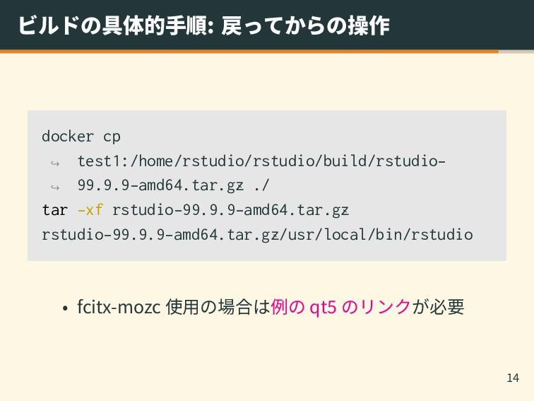 ビルドの具体的手順: 戻ってからの操作 docker cp test1:/home/rstud...
