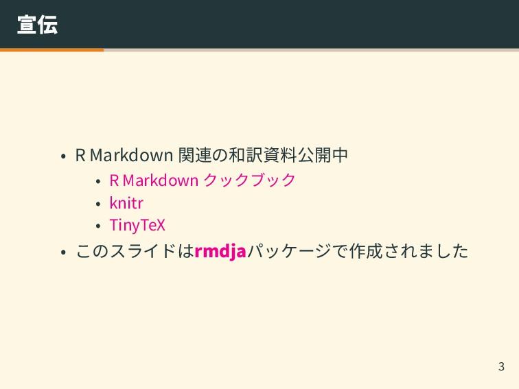 宣伝 • R Markdown 関連の和訳資料公開中 • R Markdown クックブック ...