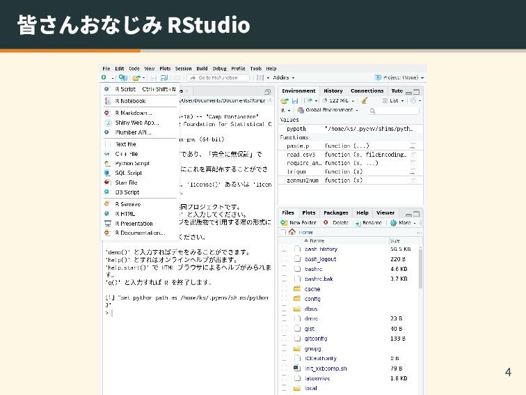 皆さんおなじみ RStudio 4