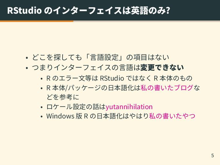 RStudio のインターフェイスは英語のみ? • どこを探しても「言語設定」の項目はない •...