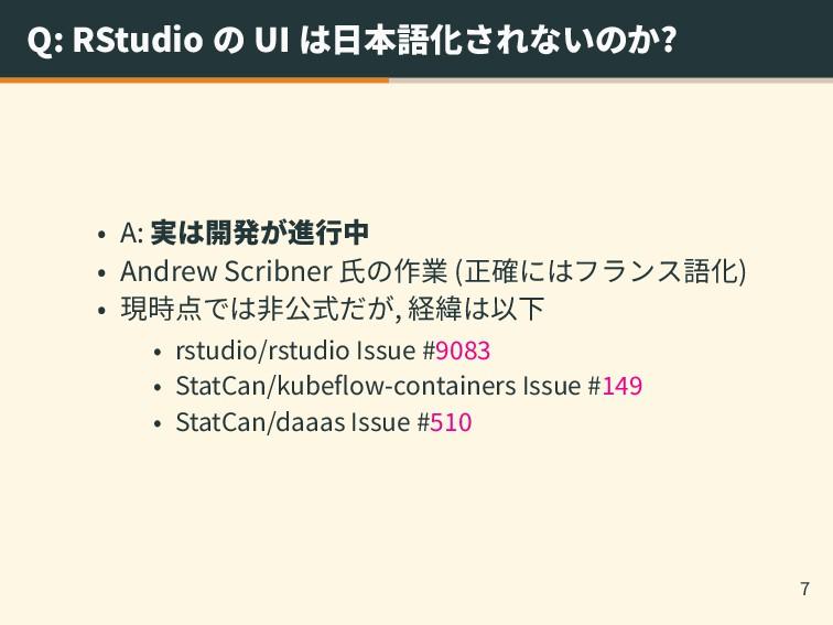 Q: RStudio の UI は日本語化されないのか? • A: 実は開発が進行中 • An...