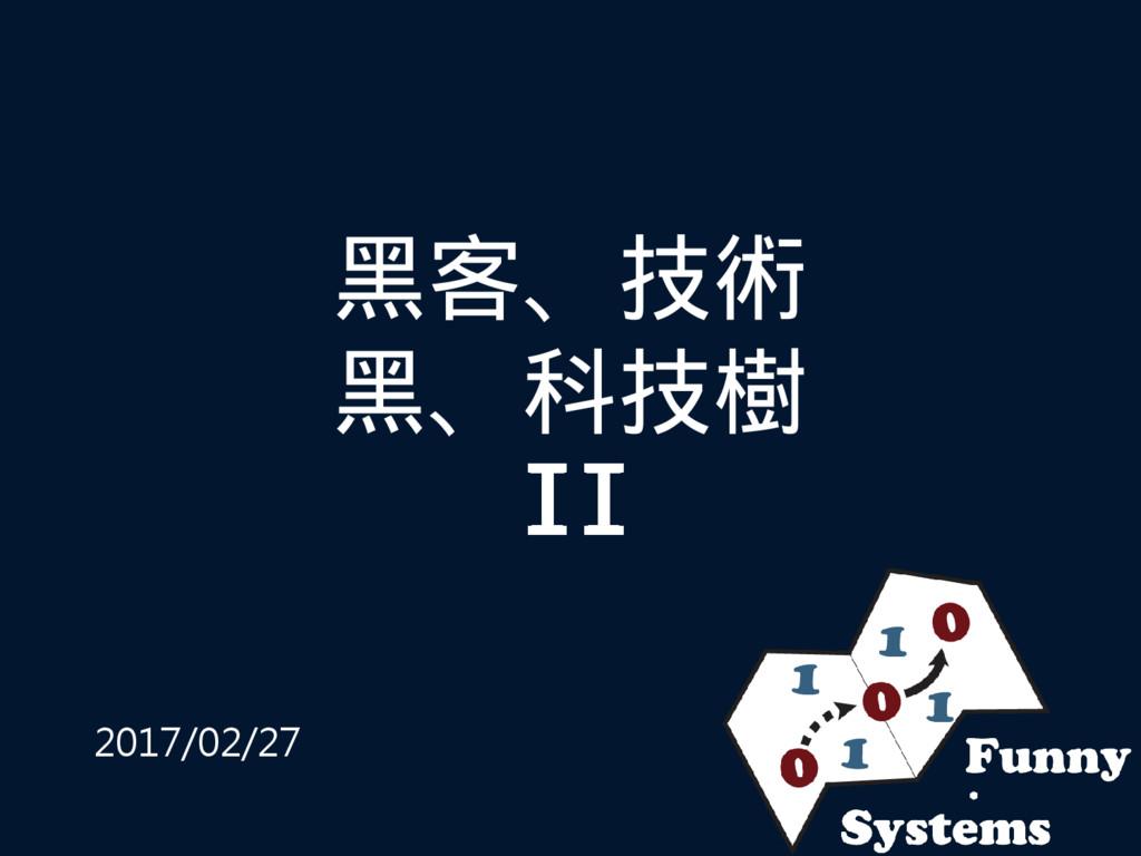 黑客、技術 黑、科技樹 2017/02/27 II