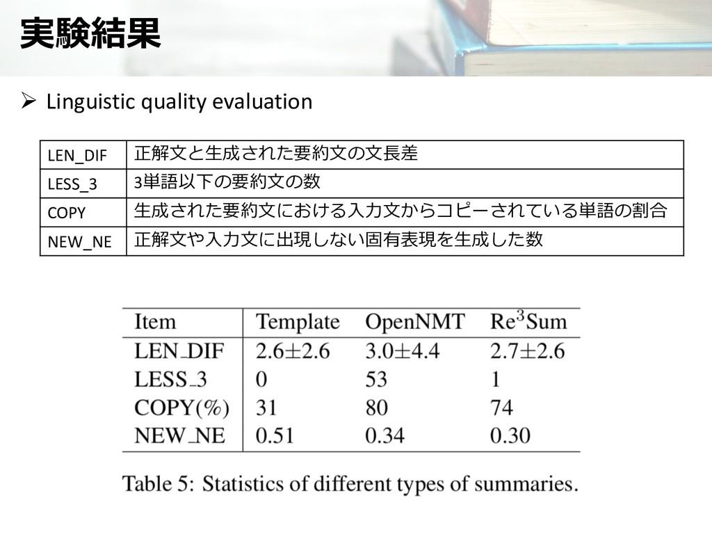Ø Linguistic quality evaluation LEN_DIF !$...