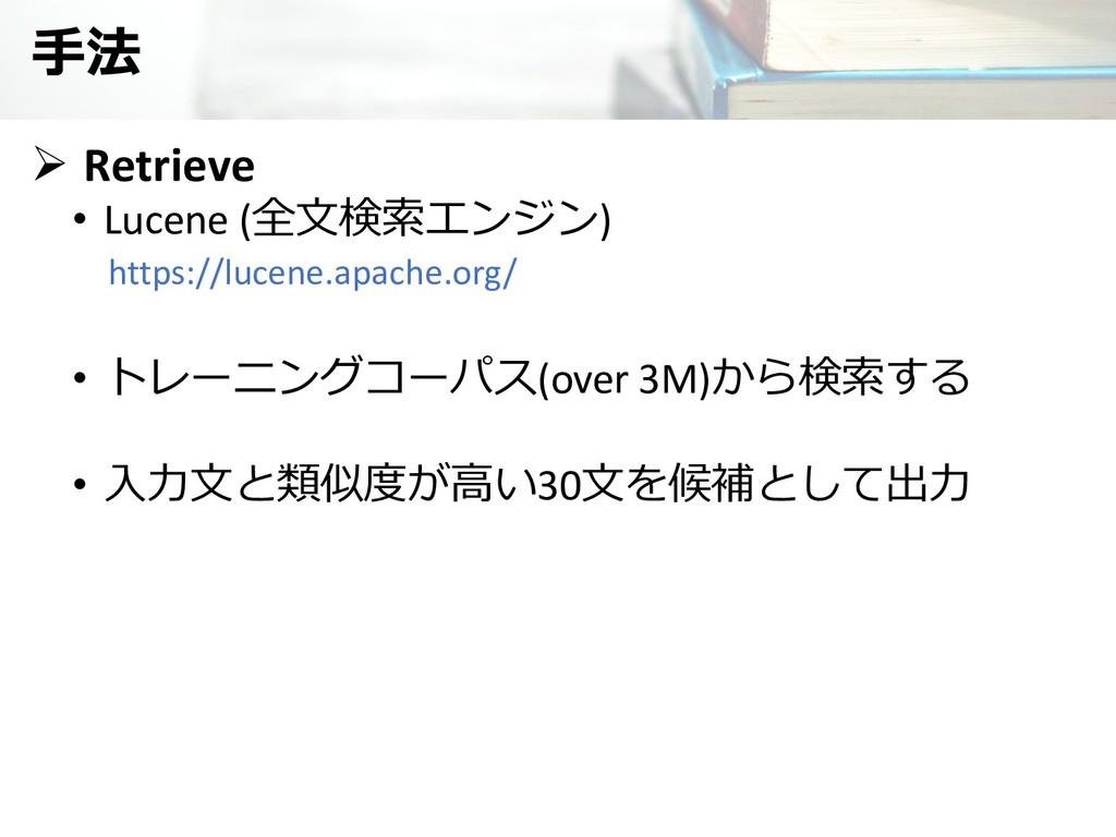 Ø Retrieve • Lucene (!) • (...