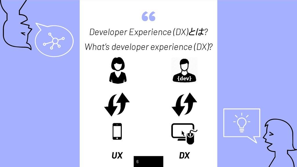 """ Developer Experience (DX)とは? What's developer..."