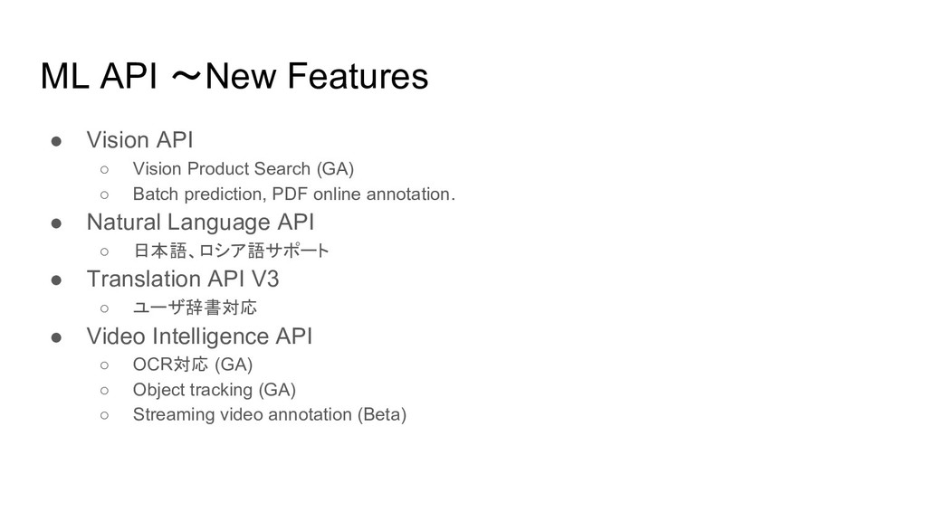 ML API 〜New Features ● Vision API ○ Vision Prod...