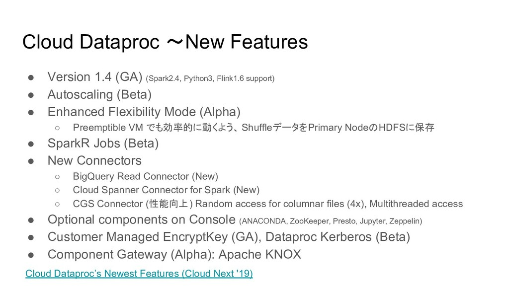 Cloud Dataproc 〜New Features ● Version 1.4 (GA)...