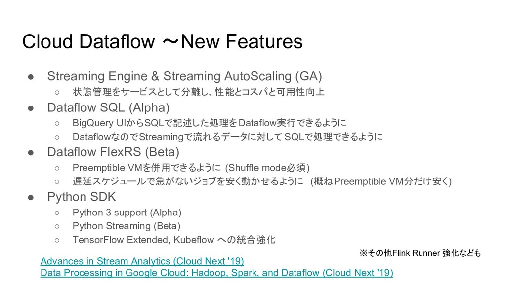 Cloud Dataflow 〜New Features ● Streaming Engine...