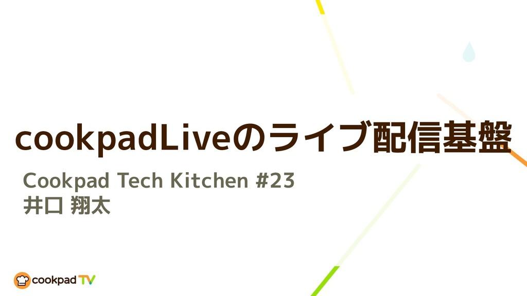 cookpadLiveのライブ配信基盤 Cookpad Tech Kitchen #23 井口...