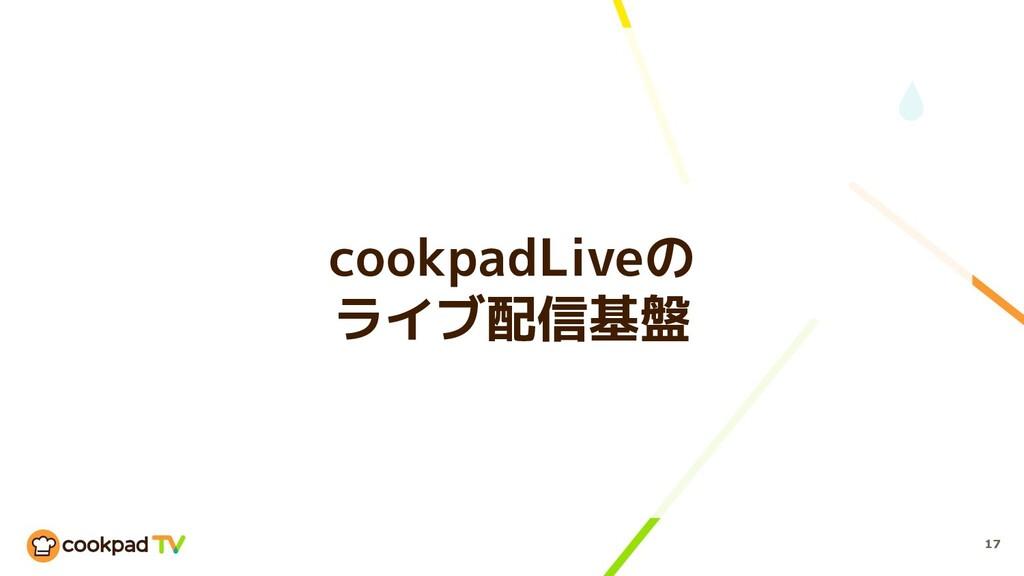 cookpadLiveの ライブ配信基盤 17