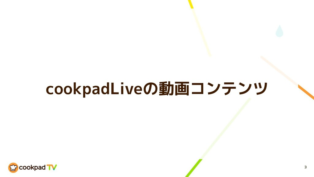 cookpadLiveの動画コンテンツ 3