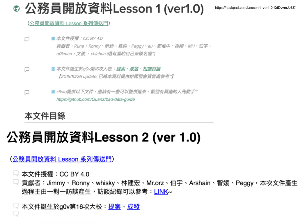 https://hackpad.com/Lesson-1-ver1.0-XdDvvmJJ6Zf
