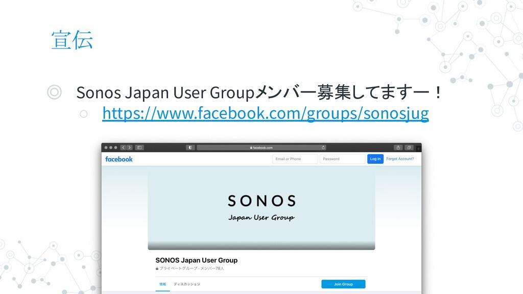 宣伝 ◎ Sonos Japan User Groupメンバー募集してますー! ○ https...