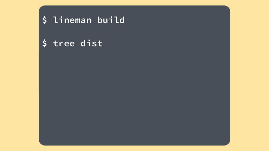 ! $ lineman build ! $ tree dist