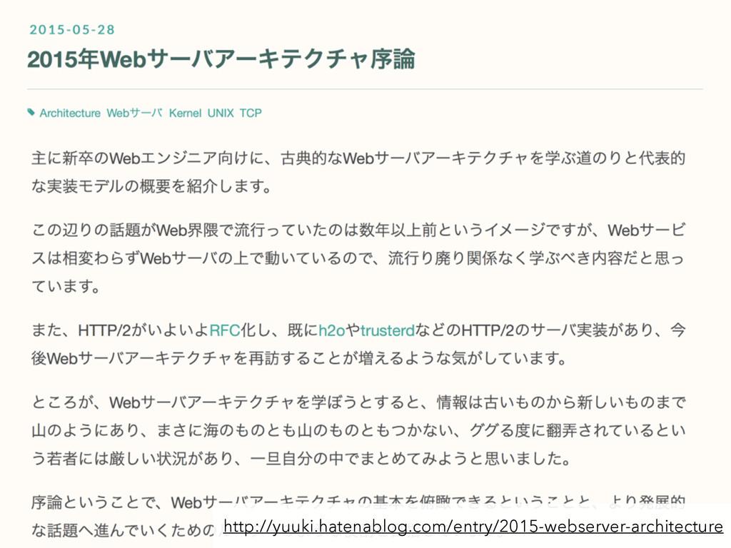 http://yuuki.hatenablog.com/entry/2015-webserve...