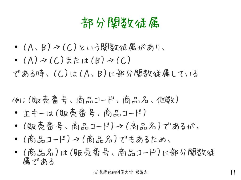 (c)長岡技術科学大学 電気系 11 部分関数従属 ● (A、B)→(C)という関数従属があり...