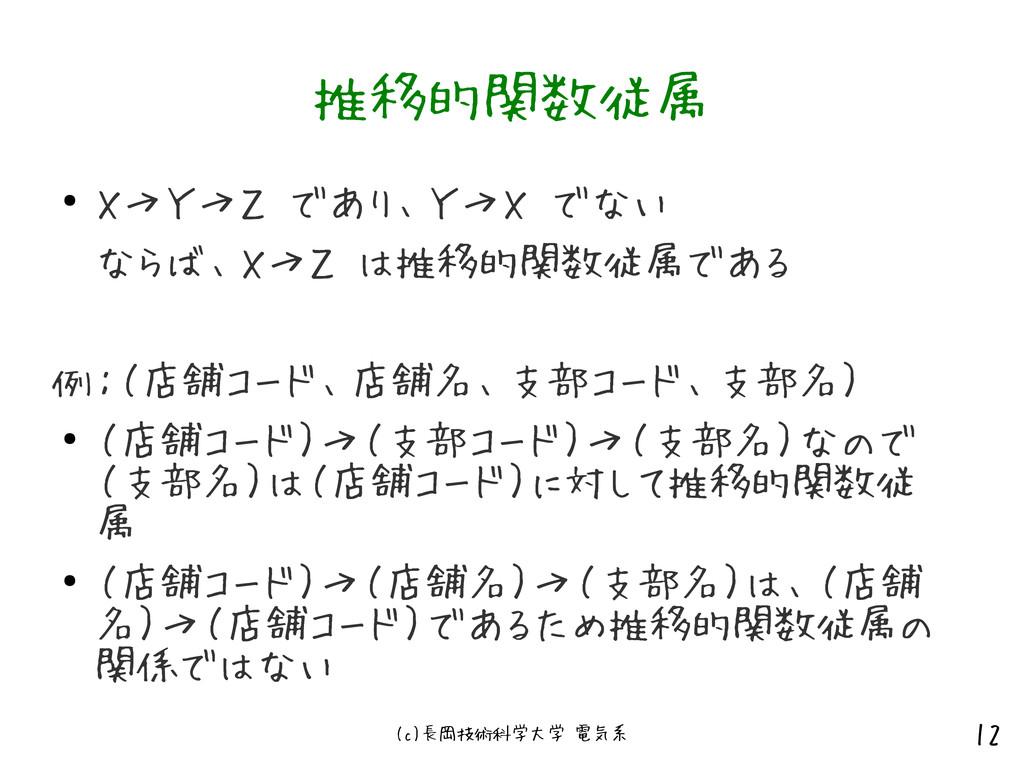 (c)長岡技術科学大学 電気系 12 推移的関数従属 ● X→Y→Z であり、Y→X でない ...