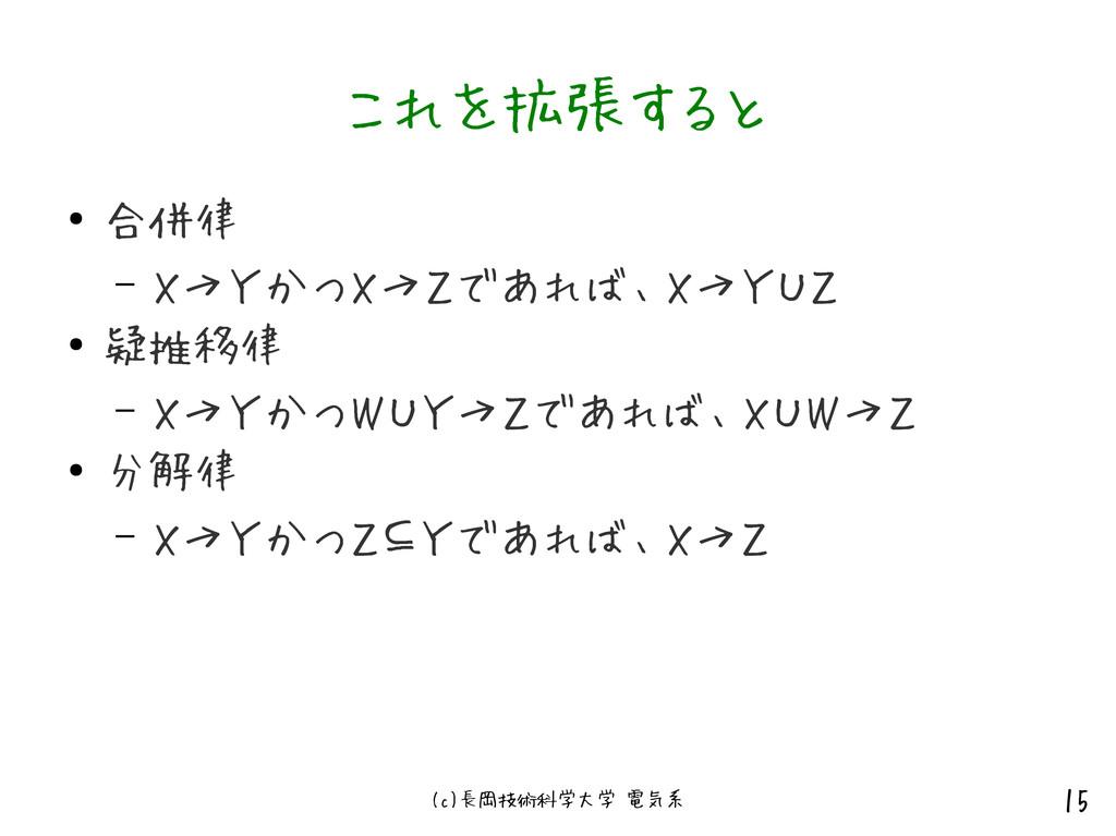 (c)長岡技術科学大学 電気系 15 これを拡張すると ● 合併律 – X→YかつX→Zであれ...