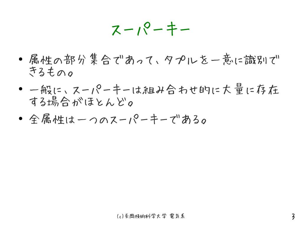 (c)長岡技術科学大学 電気系 3 スーパーキー ● 属性の部分集合であって、タプルを一意に識...