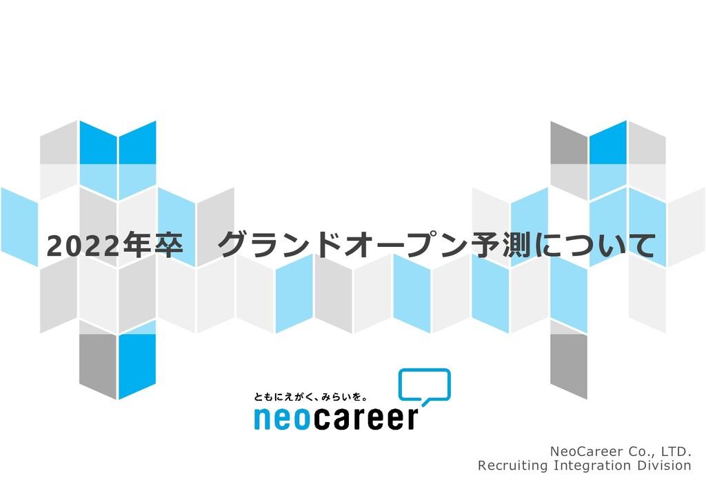 2022年卒 グランドオープン予測について NeoCareer Co., LTD. Recru...