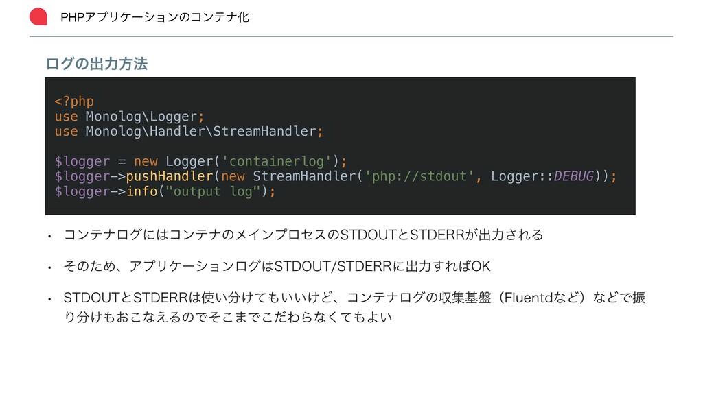 PHPΞϓϦέʔγϣϯͷίϯςφԽ ϩάͷग़ྗํ๏ <?php use Monolog\Log...