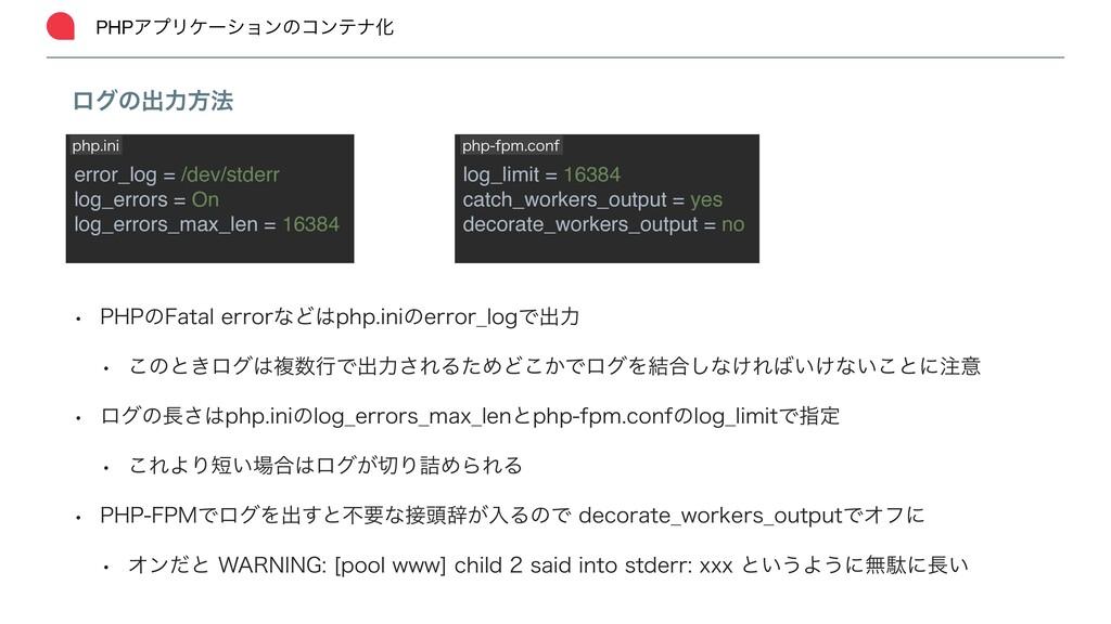 PHPΞϓϦέʔγϣϯͷίϯςφԽ ϩάͷग़ྗํ๏ error_log = /dev/stde...