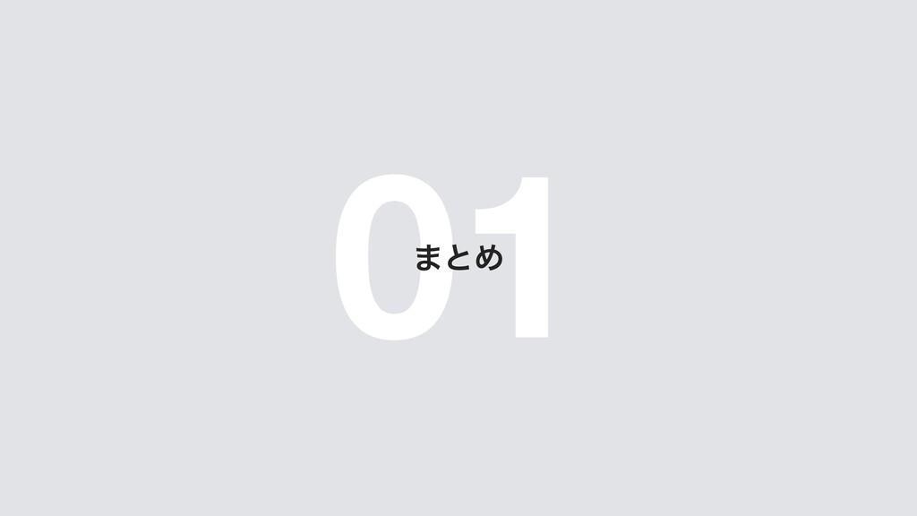 01 ·ͱΊ