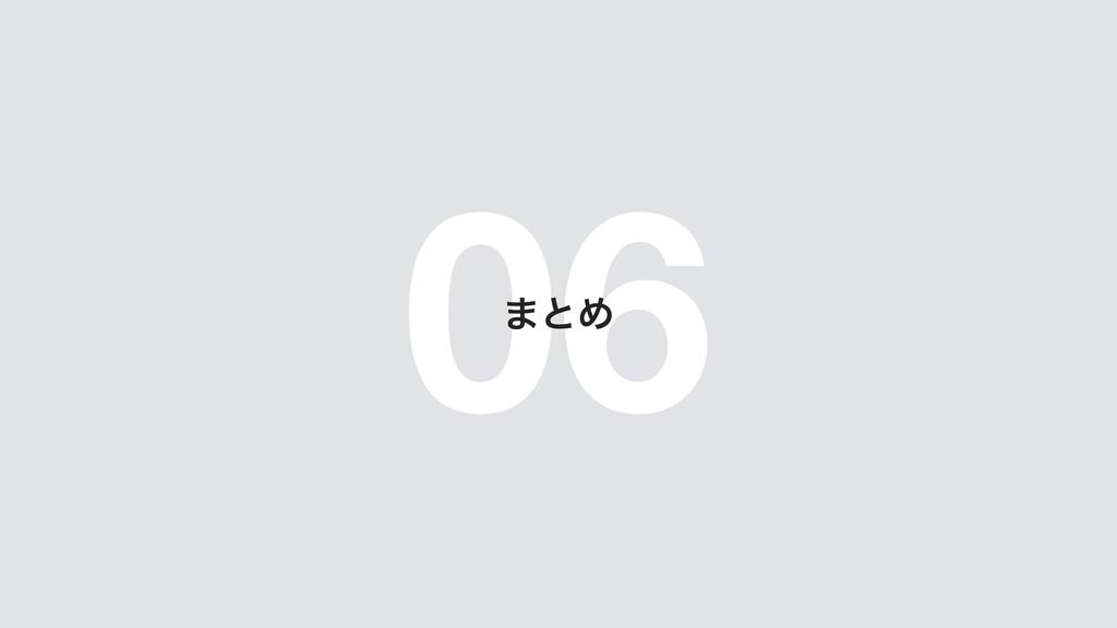 06 ·ͱΊ