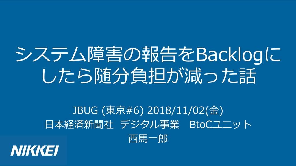 システム障害の報告をBacklogに したら随分負担が減った話 JBUG (東京#6) 201...