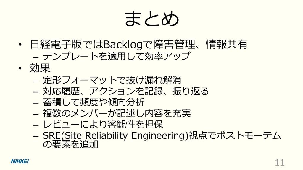 まとめ • 日経電子版ではBacklogで障害管理、情報共有 – テンプレートを適用して効率ア...