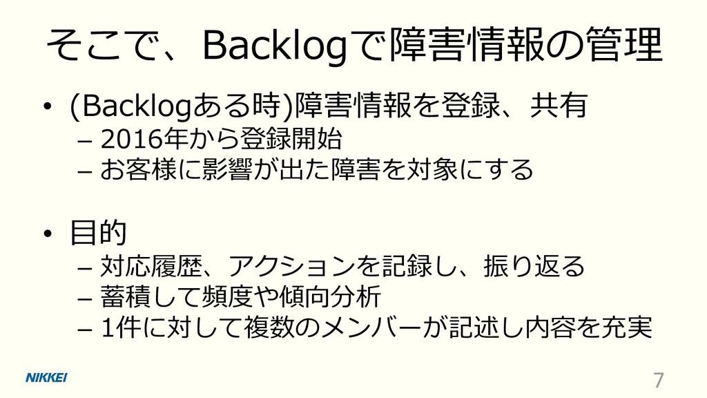 そこで、Backlogで障害情報の管理 • (Backlogある時)障害情報を登録、共有 – ...
