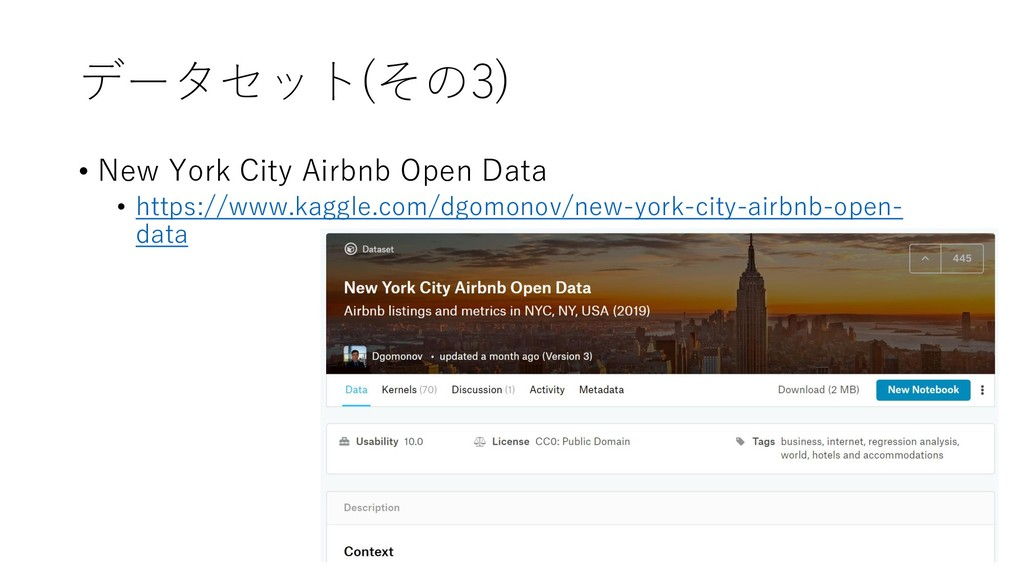 データセット(その3) • New York City Airbnb Open Data • ...