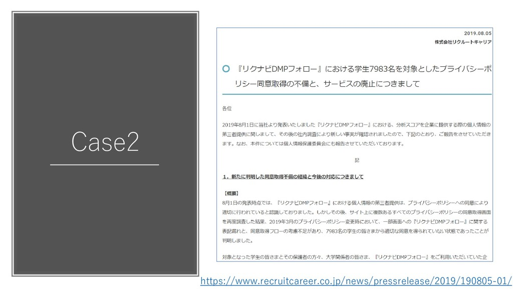 Case2 https://www.recruitcareer.co.jp/news/pres...